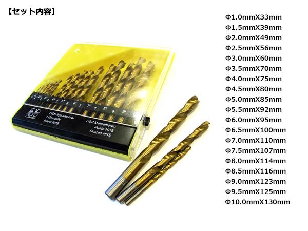 HSS 高速度鋼 チタンコーティング ドリル刃 19pcs 専用ケース付 薄い鉄板・木部・アルミ・プラスチックの穴あけ作業に! 19本セット_画像2