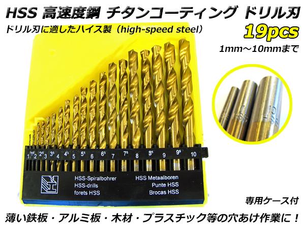 HSS 高速度鋼 チタンコーティング ドリル刃 19pcs 専用ケース付 薄い鉄板・木部・アルミ・プラスチックの穴あけ作業に! 19本セット_画像1