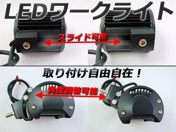 12V/24V LEDワークライト 18W フォグランプ・バックランプにも_画像3