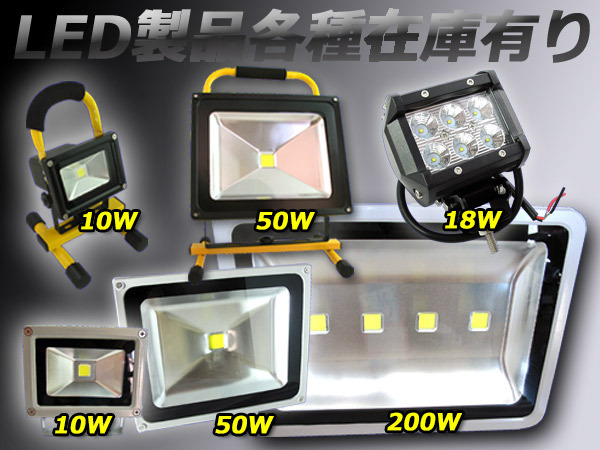 12V/24V LEDワークライト 18W フォグランプ・バックランプにも_画像6