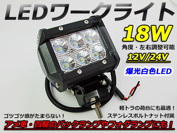 12V/24V LEDワークライト 18W フォグランプ・バックランプにも_画像1