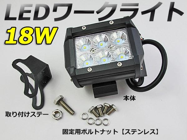 12V/24V LEDワークライト 18W フォグランプ・バックランプにも_画像2