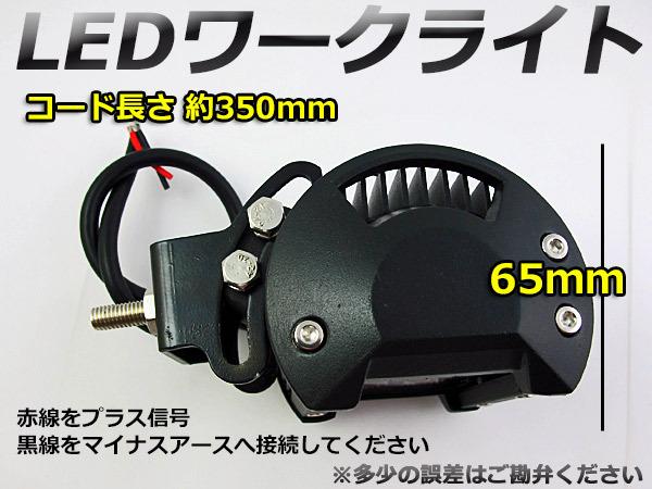12V/24V LEDワークライト 18W フォグランプ・バックランプにも_画像5