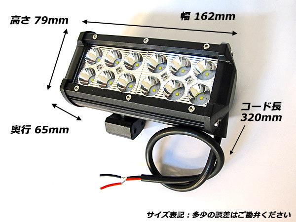 12V/24V LEDワークライト 36W フォグランプ・バックランプにも_画像3