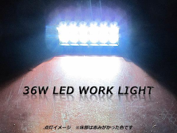 12V/24V LEDワークライト 36W フォグランプ・バックランプにも_画像5