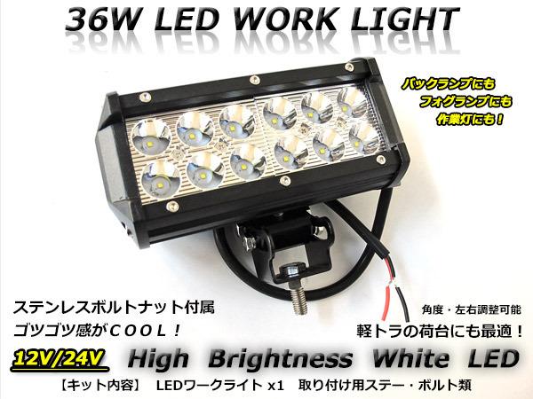 12V/24V LEDワークライト 36W フォグランプ・バックランプにも_画像1