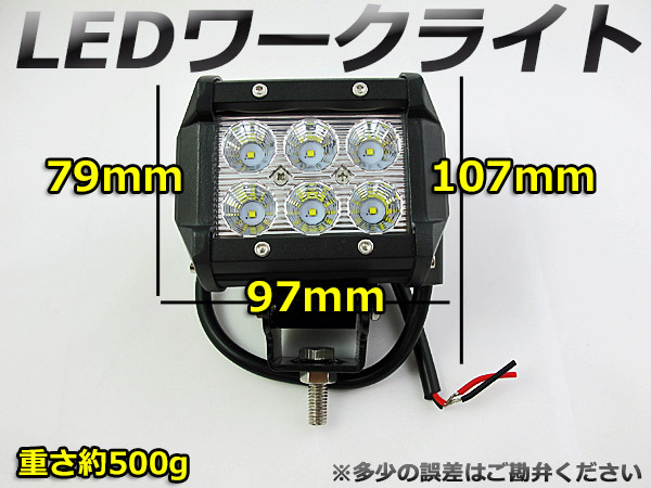 12V/24V LEDワークライト 18W フォグランプ・バックランプにも_画像4