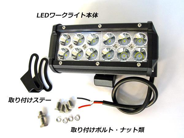 12V/24V LEDワークライト 36W フォグランプ・バックランプにも_画像2