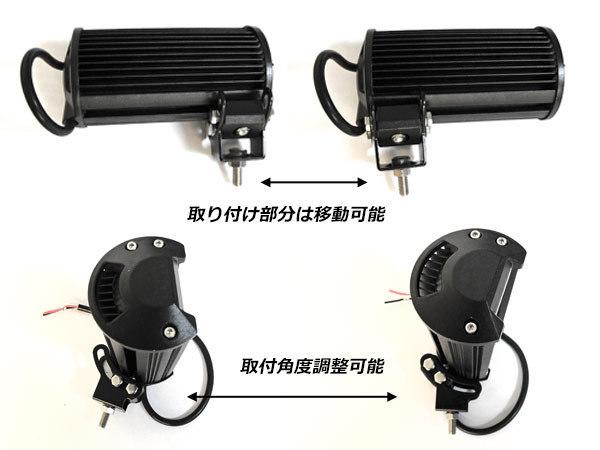 12V/24V LEDワークライト 36W フォグランプ・バックランプにも_画像4