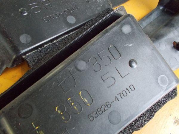 トヨタ プリウス Sツーリングセレクション G's ZVW30 - フェンダーサイドプロテクター 左右 53826-47010 53825-47010 - 465-008-B_画像10