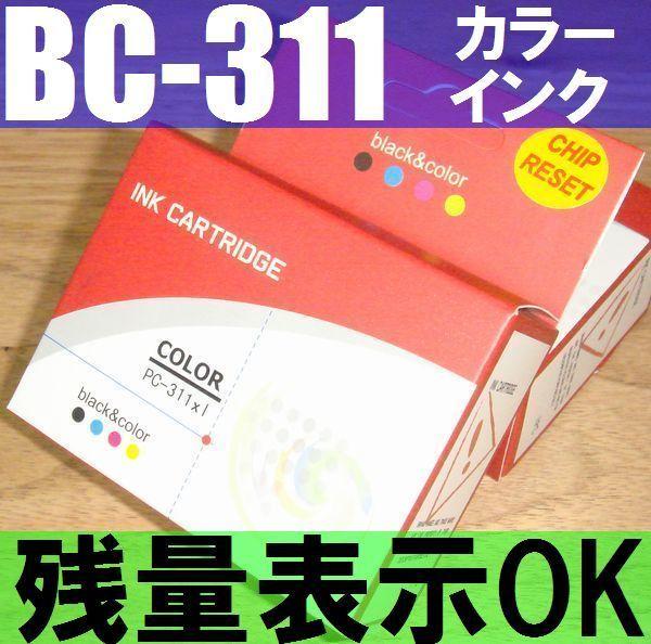 Canon対応 BC-311互換 カラーインク 残量表示機能付き 大容量増量タイプ PIXUS MP280 MP493 ip2700 MP490 MP480 MP270 MX350 MX420対応_画像1