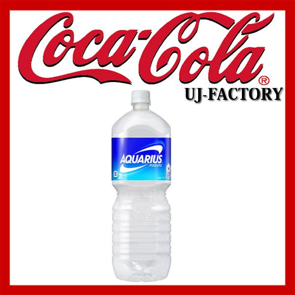 ★コカ・コーラ社★アクエリアス ペコらくボトル2L(ペットボトル)1ケース/6本_※アクエリアス ペコらくボトル2L(6本)