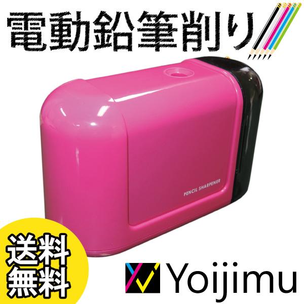 送料無料 電動鉛筆削り V-3 (ピンク) コンパクトなのに強力な螺旋刃でスイスイ削れます!!_画像1