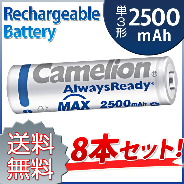 ネコポス 送料無料 ニッケル水素充電池 単3形 NH-AA2500ARBC4 (8本セット)_画像1