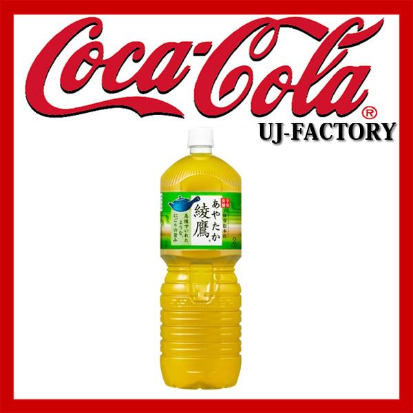 ★綾鷹(あやたか)★ペコらくボトル2L PET(ペットボトル)1ケース/6本_※綾鷹 ペコらくボトル2L(1ケース6本)