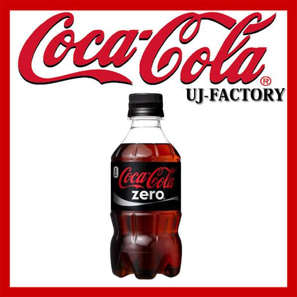 ★コカ・コーラ 社★コカ・コーラゼロシュガー 300ml PET(ペットボトル)1ケース/24本_※コカ・コーラゼロ 300mlPET(24本)