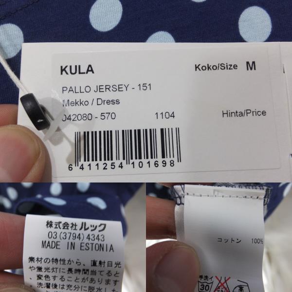 marimekko マリメッコ KULA ワンピース 総柄 水玉 エストニア製 サイズM ブルー系 レディース_画像3