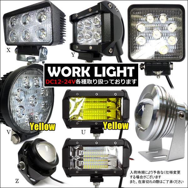 LEDワークライト【2個セット】作業灯 (Y) 18W 12-24v 防水 角型 デッキライト/21Ξ_画像10