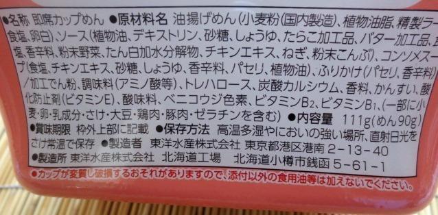 やきそば弁当 たらこ味バター風味 太麺 12食入 切手可 北海道限定_画像3