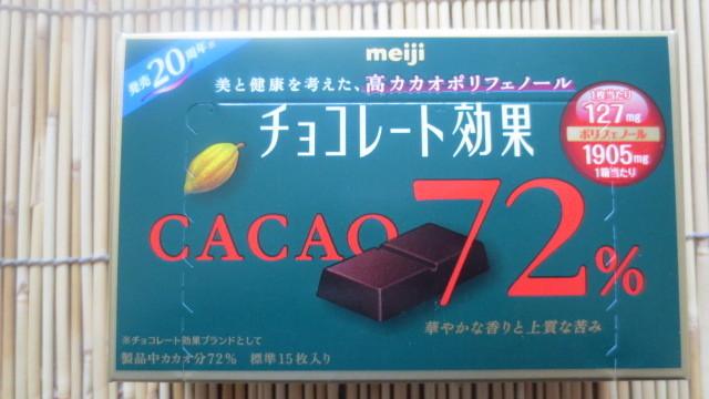 明治 チョコレート効果 カカオ72% 75g  切手可 レターパックで、3個まで発送可_画像1