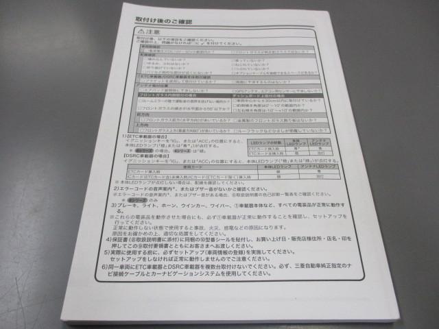 06523◆三菱電機ETC車載器/DSRC車載器 取付要領書◆_画像2