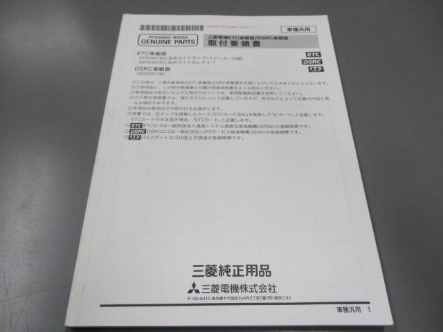 06523◆三菱電機ETC車載器/DSRC車載器 取付要領書◆_画像1