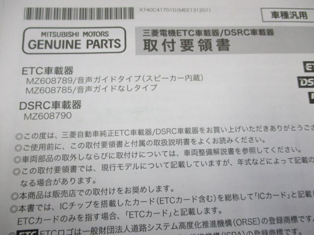 06523◆三菱電機ETC車載器/DSRC車載器 取付要領書◆_画像3