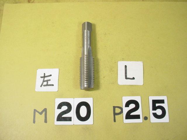 ジャンク扱 左ネジの ミリ目 タップ 中古品 M20*2.5 中タップ 先端切断_画像1