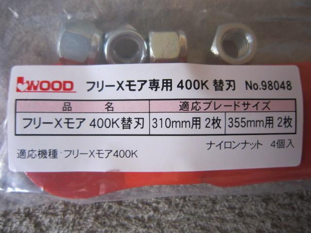 A0095-アイウッド フリーXモア専用 400K 替刃 品番98048 310mm/355mm用 4枚入_画像2
