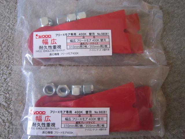 A0100-アイウッド フリーXモア専用 400K 替刃 幅広タイプ 品番98081 310mm/355mm用 4枚入×2セット_画像1