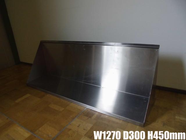 中古厨房 吊り戸棚 吊り棚 収納 W1270×D300×H450mm_画像1