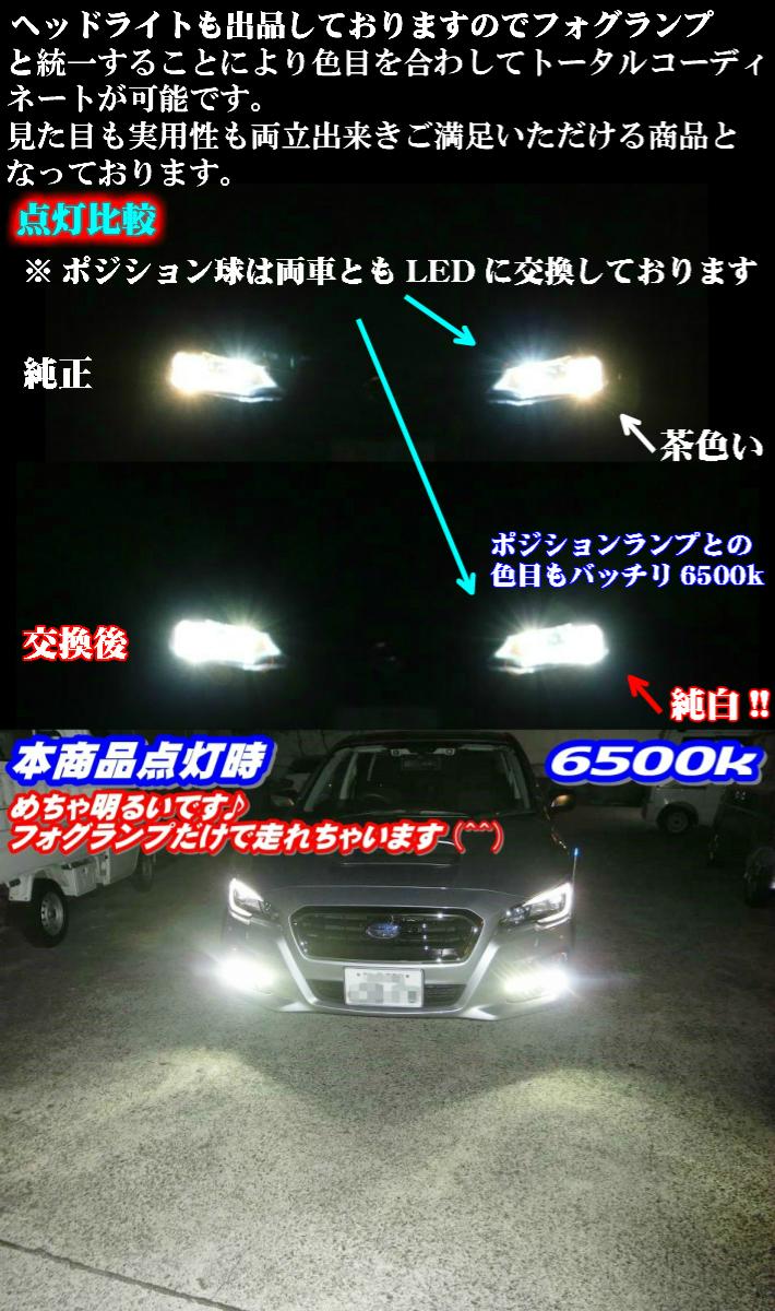 最強発光伝説16000LM LEDフォグランプ セット 爆光【 ライフ JC1.2 H22.11~H26.04 H8/H11/H16 】車種別設定 6500k_画像7