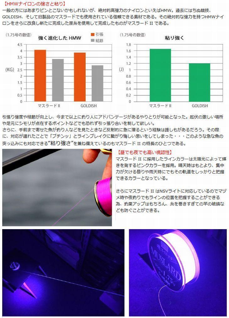 サンライン 磯スペシャル競技 マスラード II(2) 1.75号 150m 単色 国産 日本製ナイロン 道糸 イソ用 ライン SUNLINE_画像3