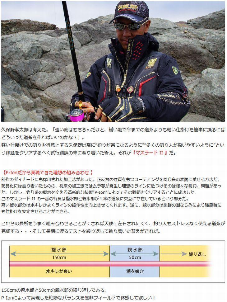 サンライン 磯スペシャル競技 マスラード II(2) 3号 150m 単色 国産 日本製ナイロン 道糸 イソ用 ライン SUNLINE_画像2