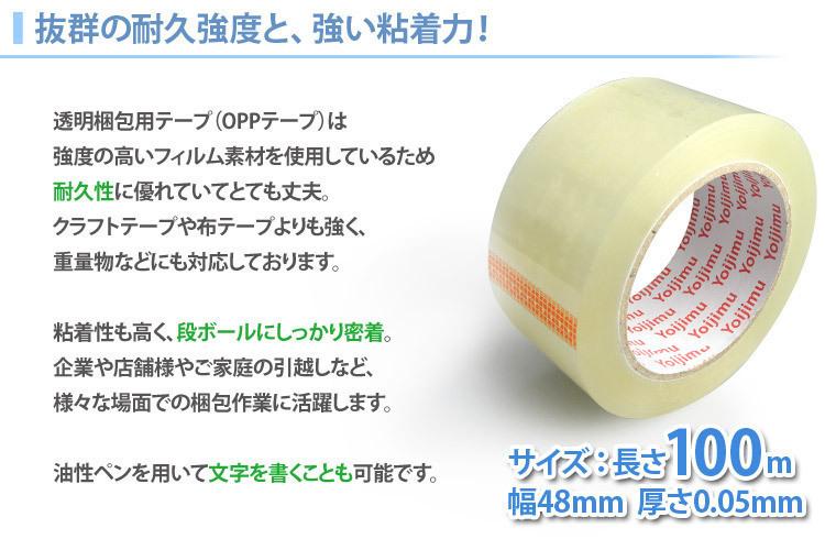 送料無料 OPPテープ お得な100巻セット_画像2