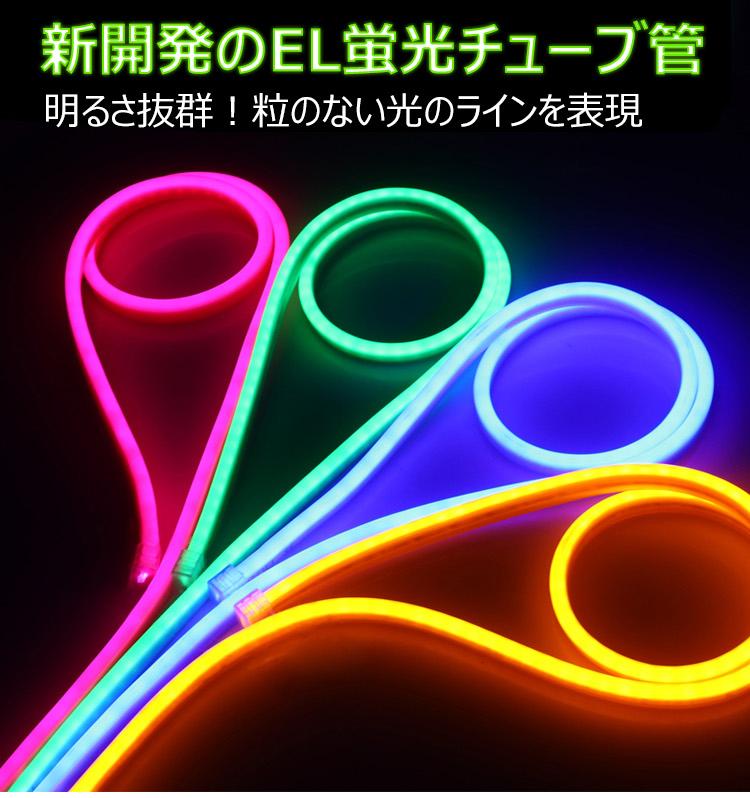 送料無料 次世代ネオンled AC100V ACアダプター付き 1200SMD/10M 10mセット EL蛍光チューブ管 ピンク 間接照明/棚照明/ledテープライト_画像2