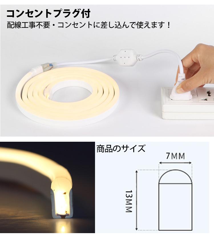 送料無料 次世代ネオンled AC100V ACアダプター付き 1200SMD/10M 10mセット EL蛍光チューブ管 ピンク 間接照明/棚照明/ledテープライト_画像7