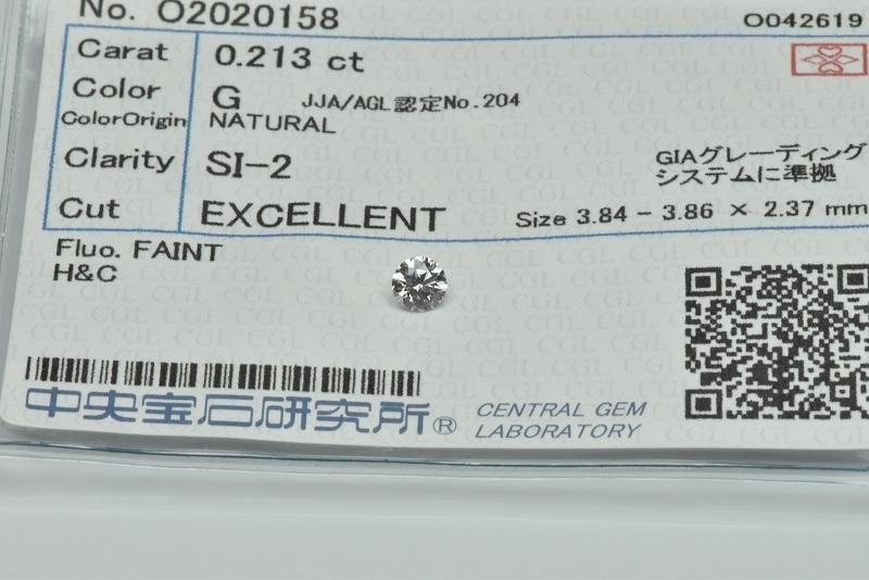【中央宝石研究所】天然ダイヤモンド 0.213ct G SI-2 EX H&C_画像5