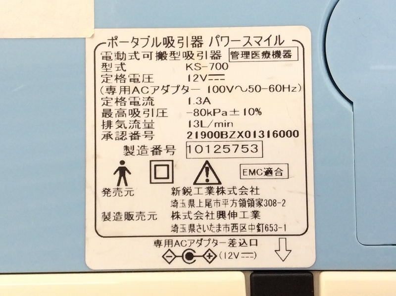 【SHIN-EI/新鋭工業/パワースマイル/ポータブル吸引器/KS-700】_画像5