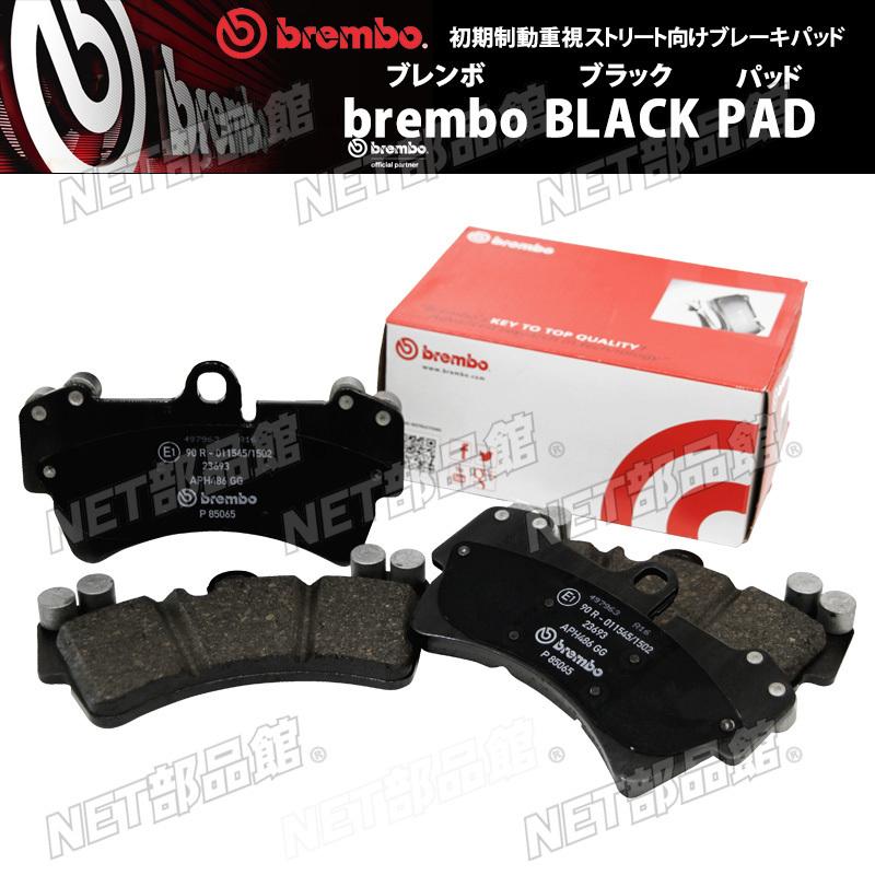 ☆ブレンボブレーキパッド BLACK ブラック CR-X EF7/EF8 車体番号で種類有② リア用_画像1