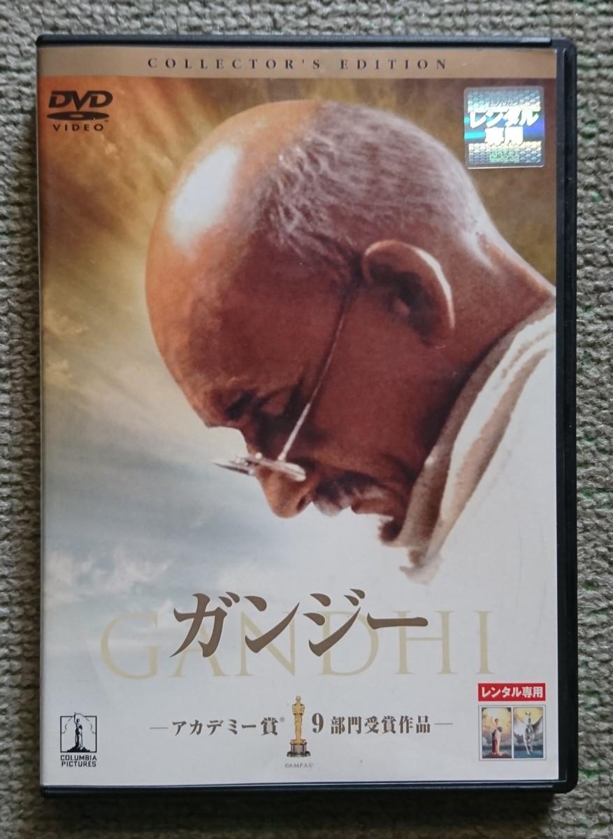 【レンタル版DVD】ガンジー -GANDHI- コレクターズ・エディション 出演:ベン・キングズレー_画像1