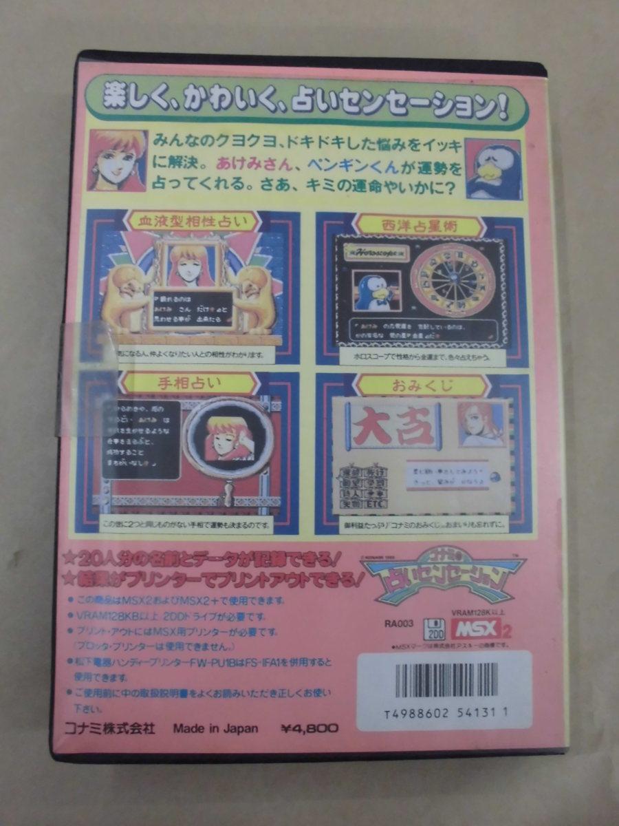 PCソフト MSX2/FD/コナミの占いセンセーション KONAMI/取説・ハガキ チラシ付_画像2