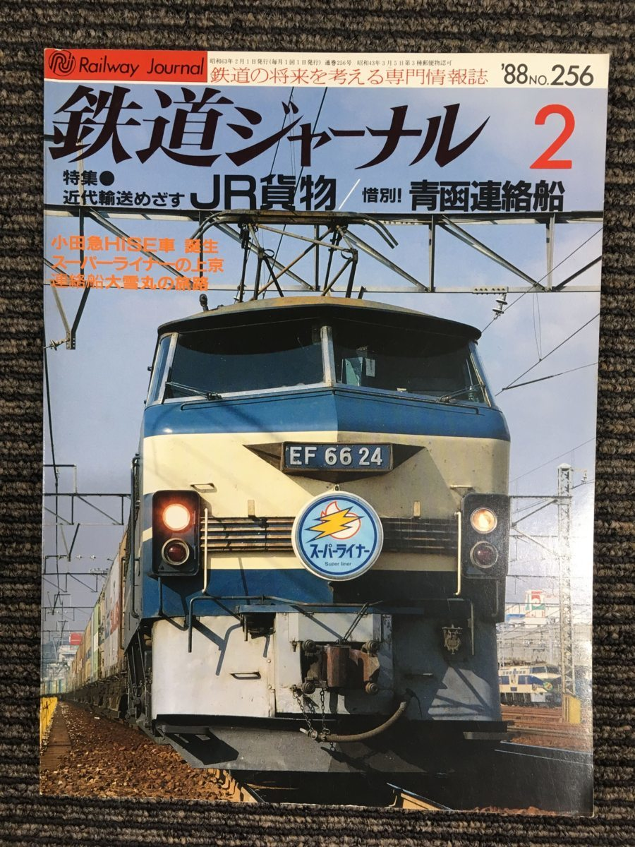 【B】M2 鉄道ジャーナル 1988年2月号 No.256 / 近代輸送めざすJR貨物、惜別!青函連絡船_画像1