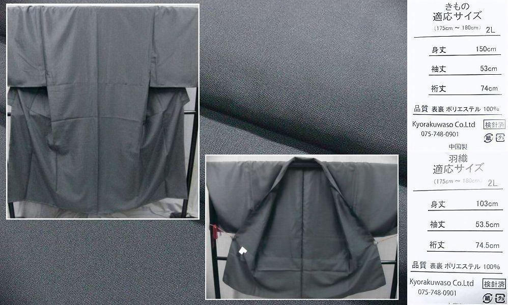 仕立て上り・新品 プレタ・メンズ色無地着物・羽織セット LLサイズ アイビーグレイ・カラー_画像1