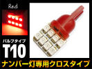 mail service T10 90 times number light license light SMD8 ream red red 1 piece (145) /20