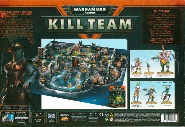 ウォーハンマー 【キルチーム】[エキスパンション] ローグトレーダー(日本語版)[WARHAMMER40,000]_画像2