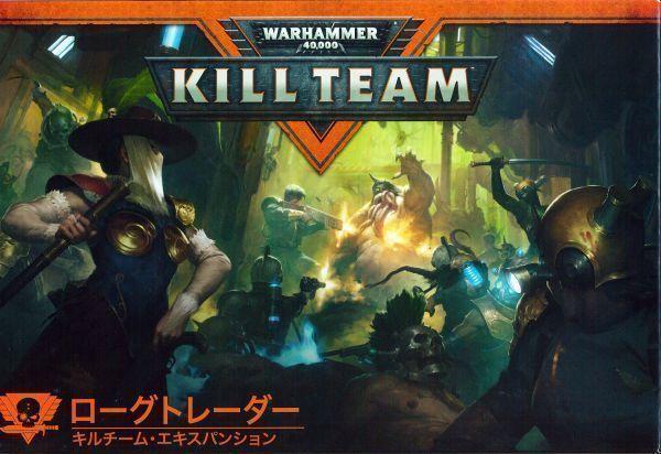 ウォーハンマー 【キルチーム】[エキスパンション] ローグトレーダー(日本語版)[WARHAMMER40,000]