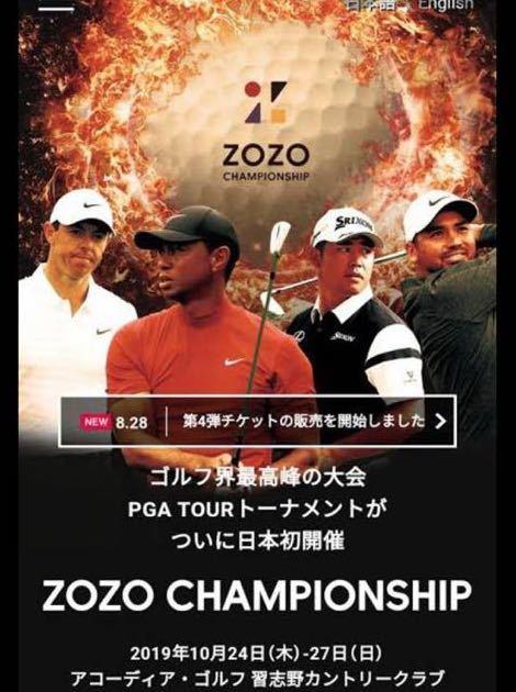 ZOZO Championship 3日目 10/26(土) 2枚 (駐車場無し)