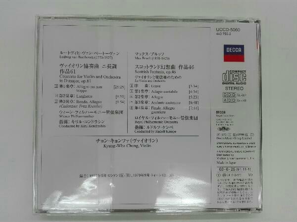 チョン・キョンファ[鄭京和](vn) CD ベートーヴェン:ヴァイオリン協奏曲/ブルッフ:スコットランド幻想曲_画像2