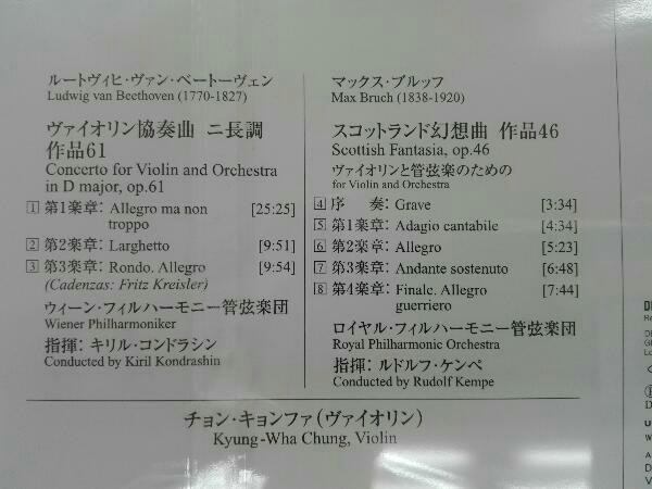 チョン・キョンファ[鄭京和](vn) CD ベートーヴェン:ヴァイオリン協奏曲/ブルッフ:スコットランド幻想曲_画像3